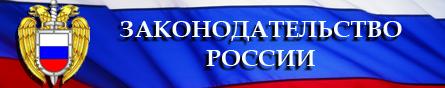 Законодательство России
